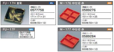 PPフィラー製品 富来弁FU(3点式)シリーズ
