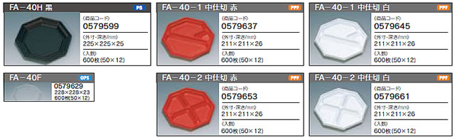 PPフィラー製品 富来弁FA(3点式)シリーズ