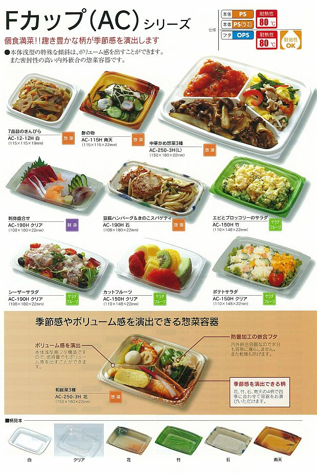 福助惣菜容器FカップACシリーズ
